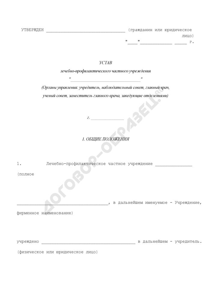 Устав лечебно-профилактического частного учреждения (органы управления: учредитель, наблюдательный совет, главный врач, ученый совет, заместитель главного врача, заведующие отделениями). Страница 1