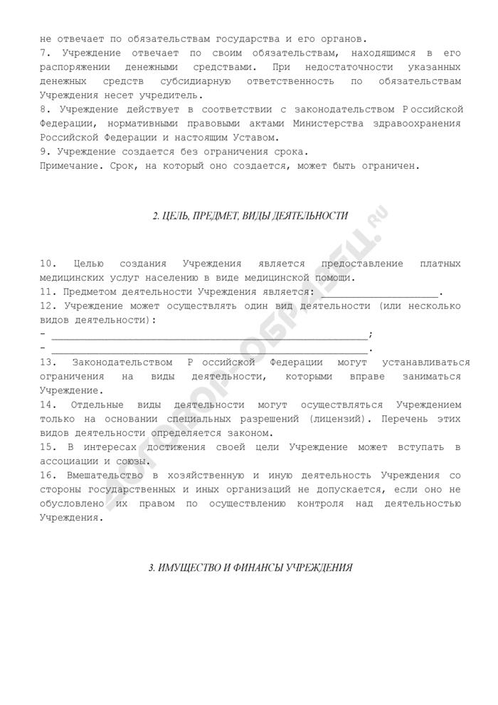Устав медицинского частного учреждения - поликлиники (органы управления: учредитель, главный врач). Страница 2