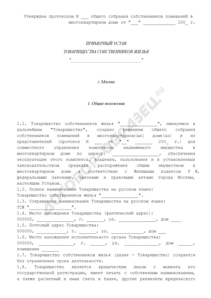 Примерный устав товарищества собственников жилья в многоквартирном доме в городе Москве. Страница 1