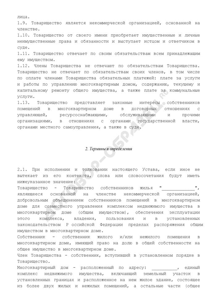 Примерный устав товарищества собственников жилья в многоквартирном доме в городе Москве. Страница 2