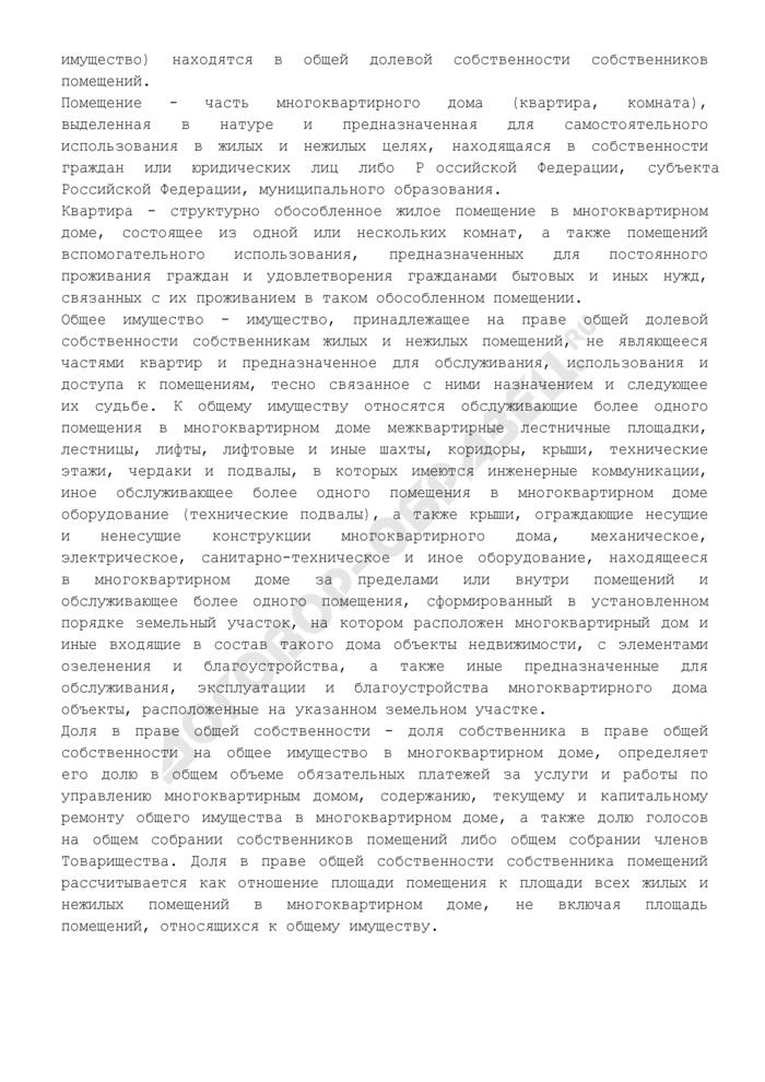 Примерный устав товарищества собственников жилья в многоквартирном доме в городе Москве. Страница 3