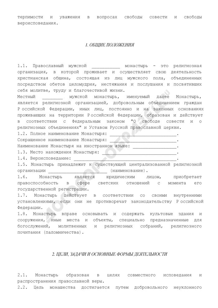 Устав мужского монастыря (местной религиозной организации). Страница 2