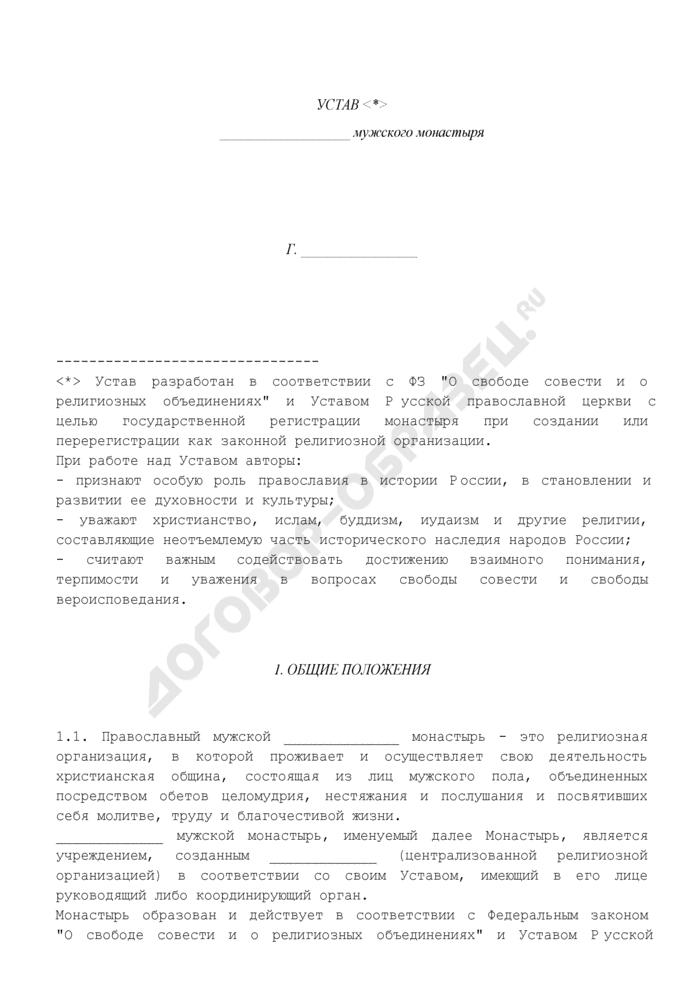 Устав мужского монастыря (религиозной организации - учреждения, созданного централизованной религиозной организацией). Страница 1