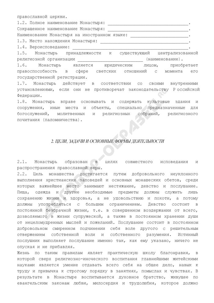 Устав мужского монастыря (религиозной организации - учреждения, созданного централизованной религиозной организацией). Страница 2