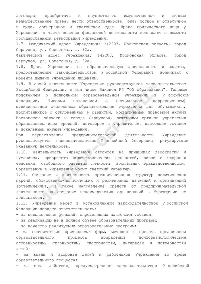 Устав муниципального дошкольного образовательного учреждения детского сада компенсирующего вида на территории города Серпухова Московской области. Страница 2