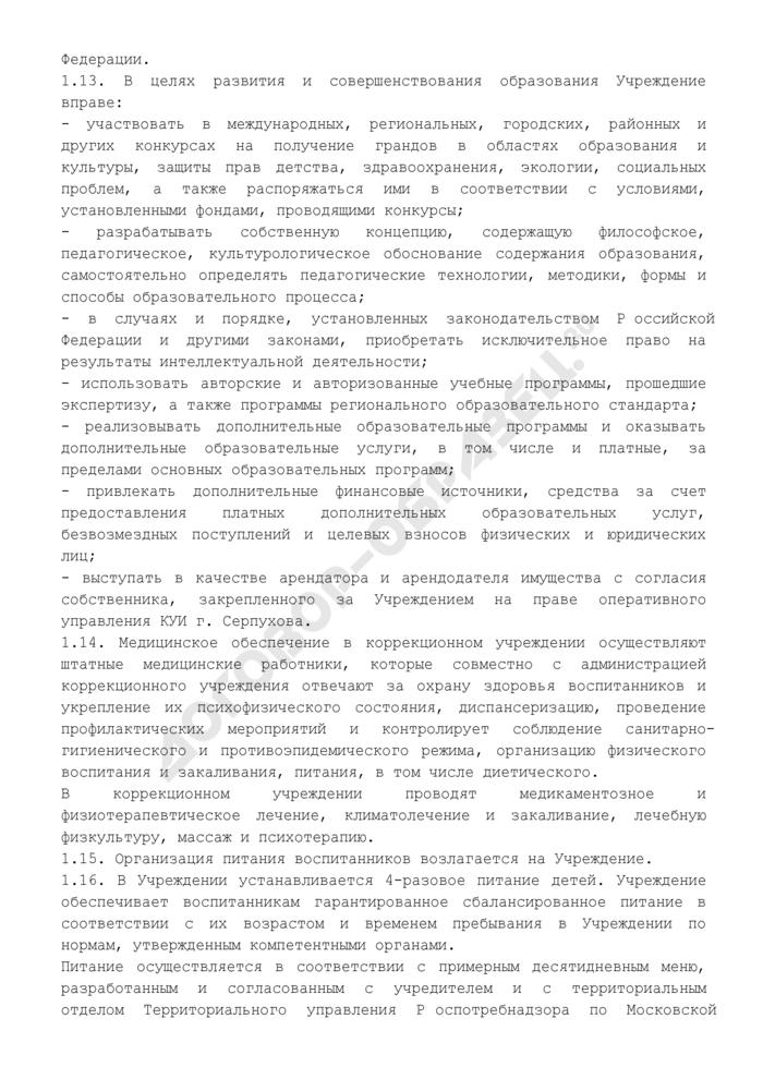 Устав муниципального дошкольного образовательного учреждения детского сада компенсирующего вида на территории города Серпухова Московской области. Страница 3