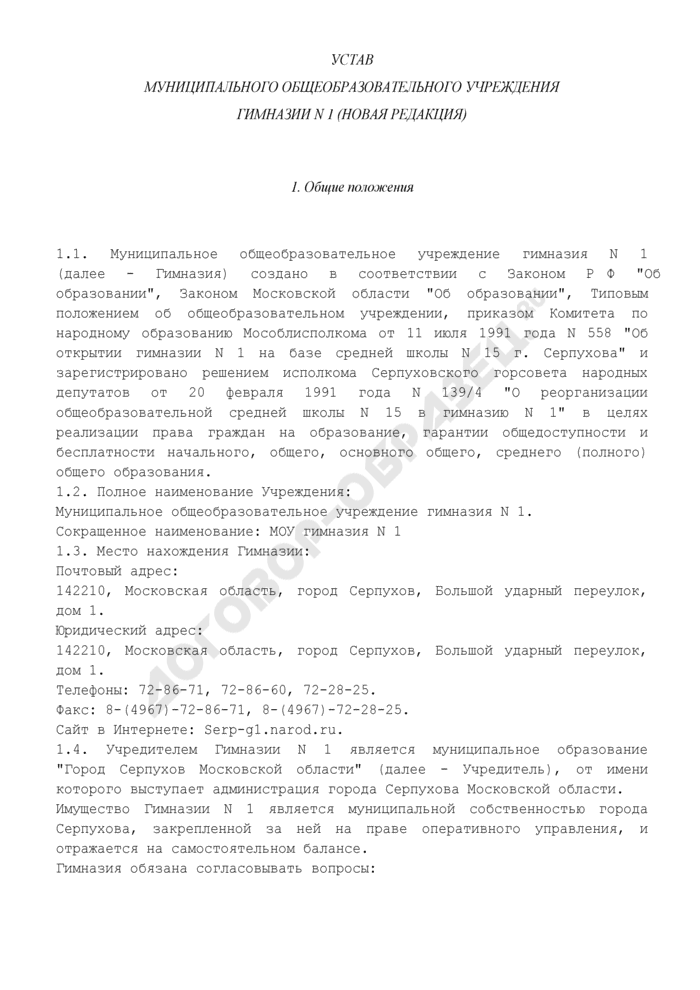 Устав муниципального общеобразовательного учреждения города Серпухова (гимназии N 1). Страница 1