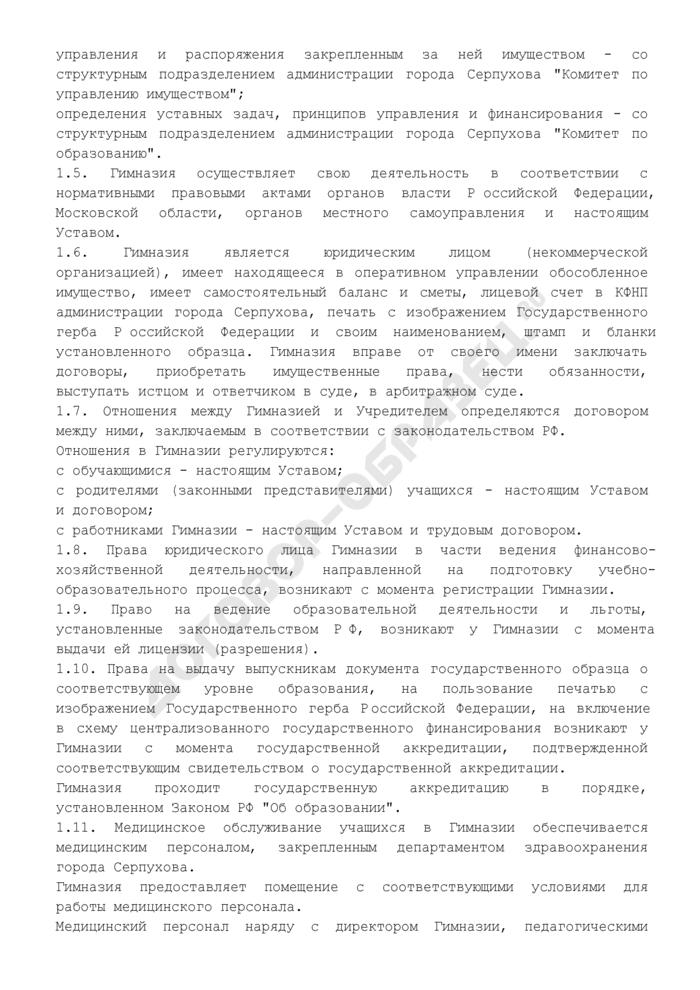 Устав муниципального общеобразовательного учреждения города Серпухова (гимназии N 1). Страница 2