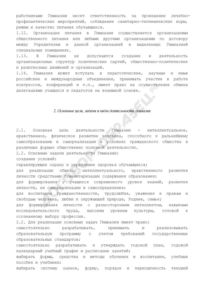 Устав муниципального общеобразовательного учреждения города Серпухова (гимназии N 1). Страница 3
