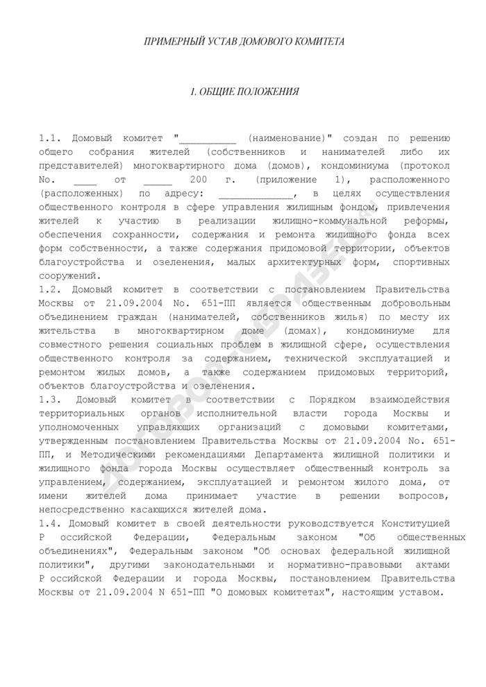 Примерный устав домового комитета. Страница 1