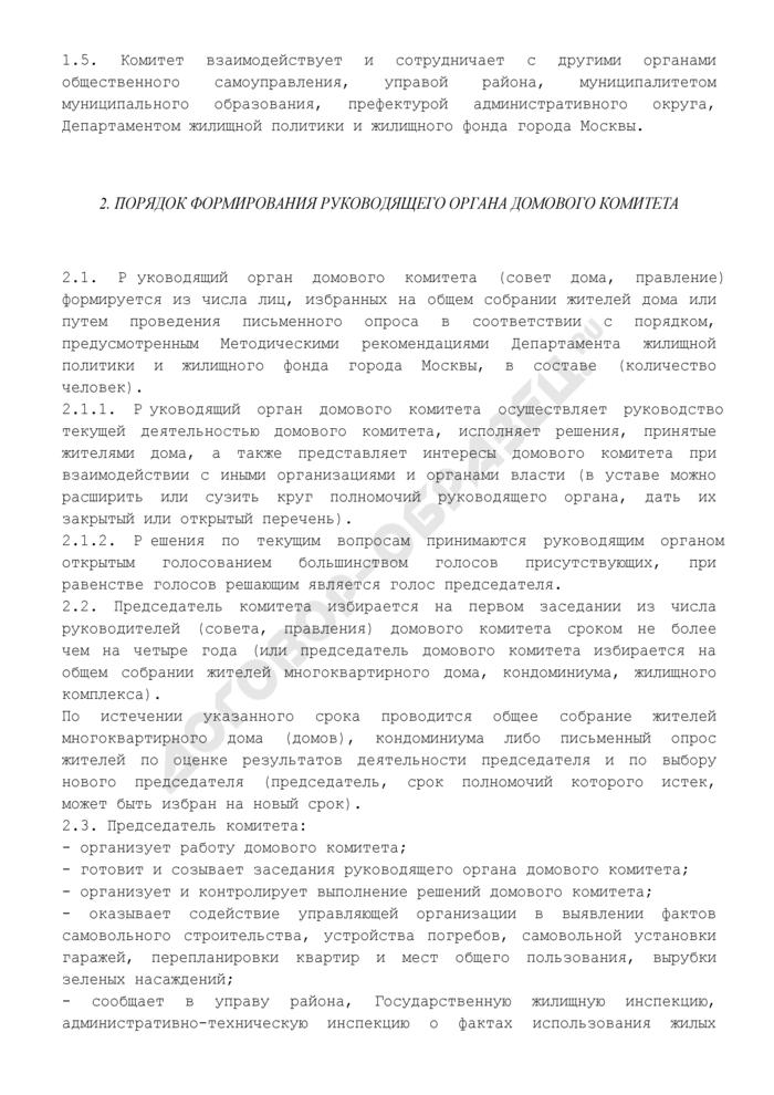 Примерный устав домового комитета. Страница 2