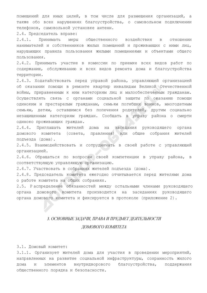 Примерный устав домового комитета. Страница 3