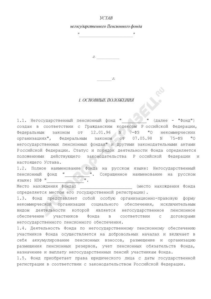 Устав негосударственного пенсионного фонда. Страница 1