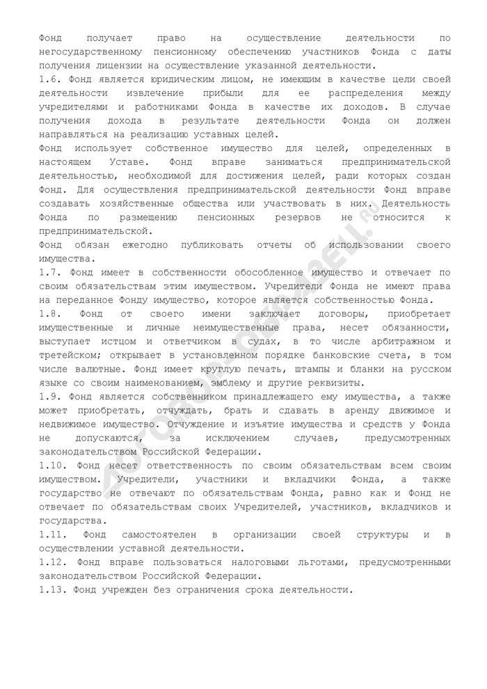 Устав негосударственного пенсионного фонда. Страница 2