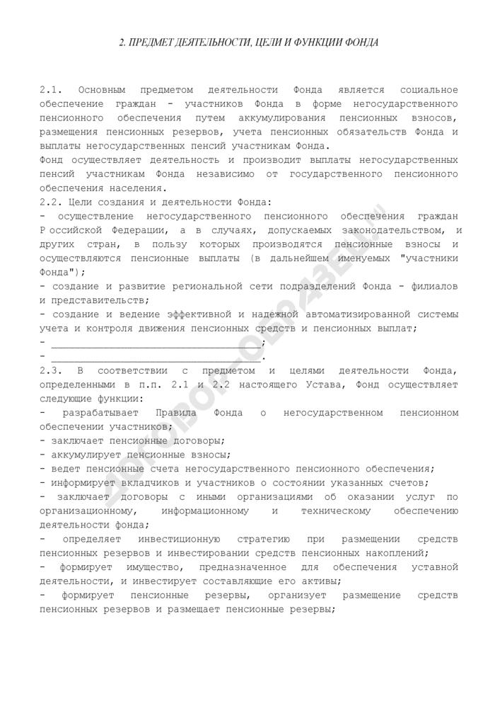 Устав негосударственного пенсионного фонда. Страница 3