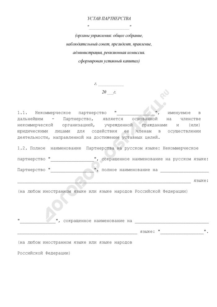 Устав некоммерческого партнерства (органы управления: общее собрание, наблюдательный совет, президент, правление, администрация, ревизионная комиссия. Сформирован уставный капитал). Страница 1