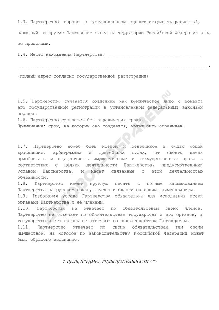 Устав некоммерческого партнерства (органы управления: общее собрание, правление, ревизионная комиссия). Страница 2