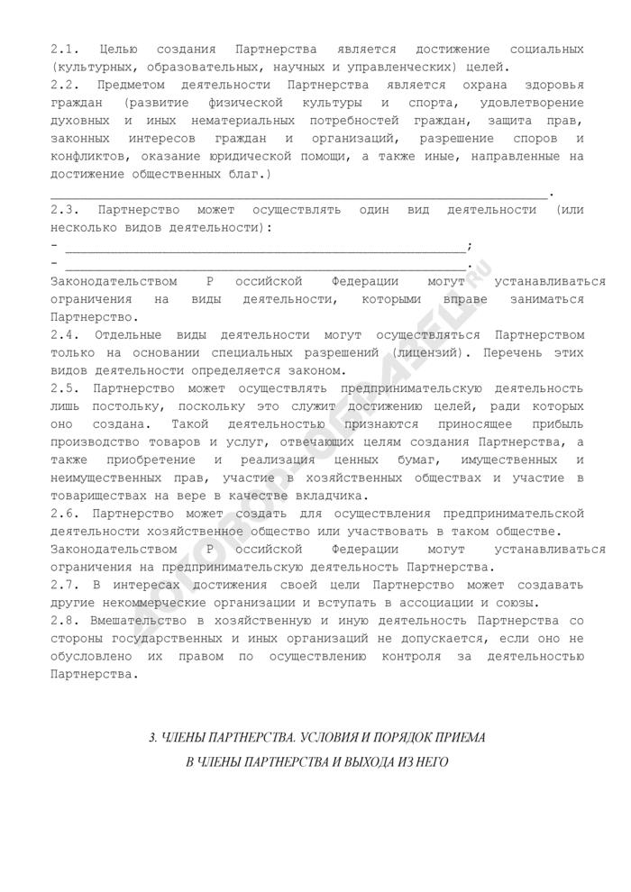 Устав некоммерческого партнерства (органы управления: общее собрание, правление, ревизионная комиссия). Страница 3