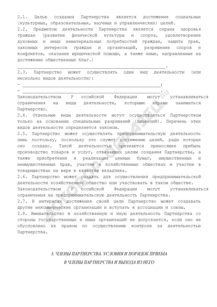 Устав некоммерческого партнерства (органы управления: общее собрание, наблюдательный совет, директор, администрация, ревизионная комиссия). Страница 3
