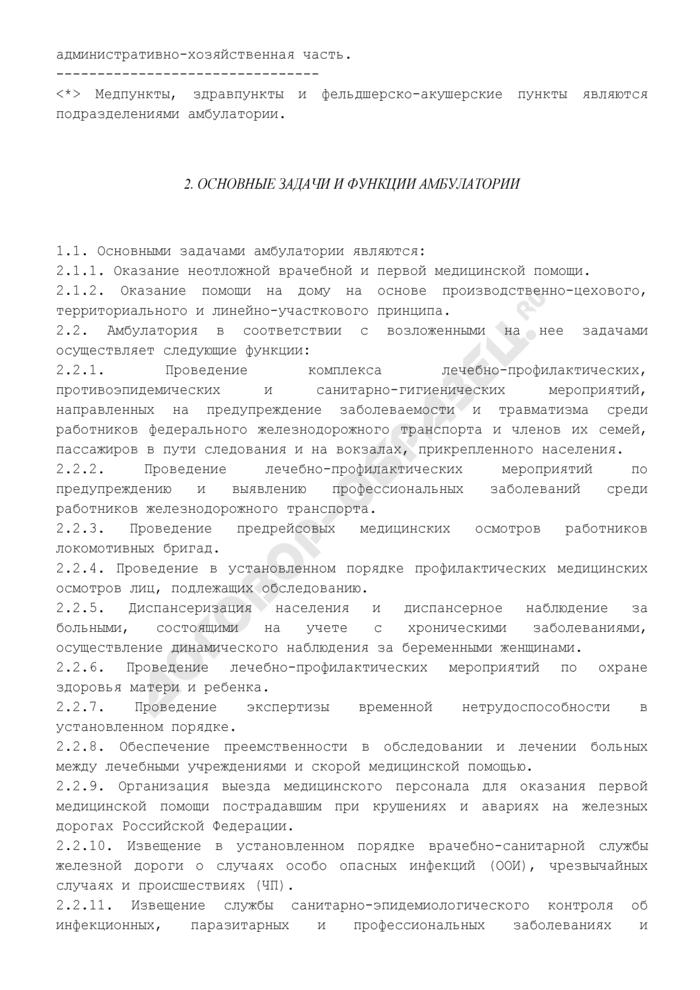 Примерный устав линейной амбулатории на федеральном железнодорожном транспорте. Страница 2