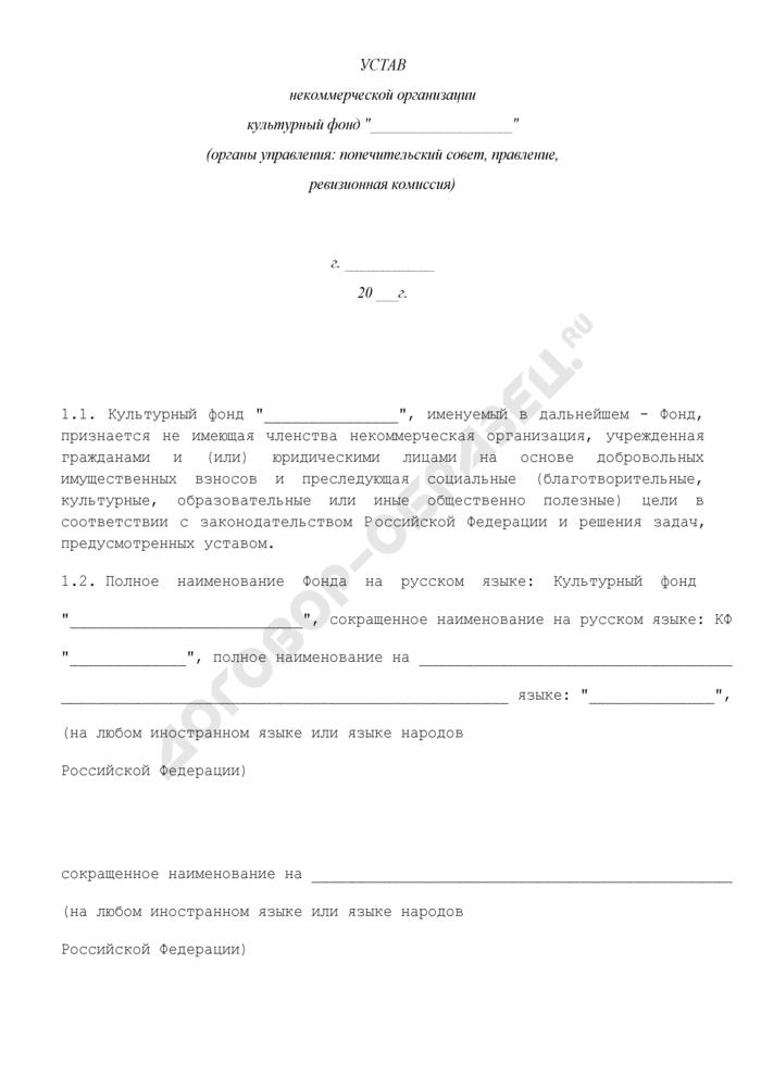 Устав некоммерческой организации культурный фонд (органы управления: попечительский совет, правление, ревизионная комиссия). Страница 1