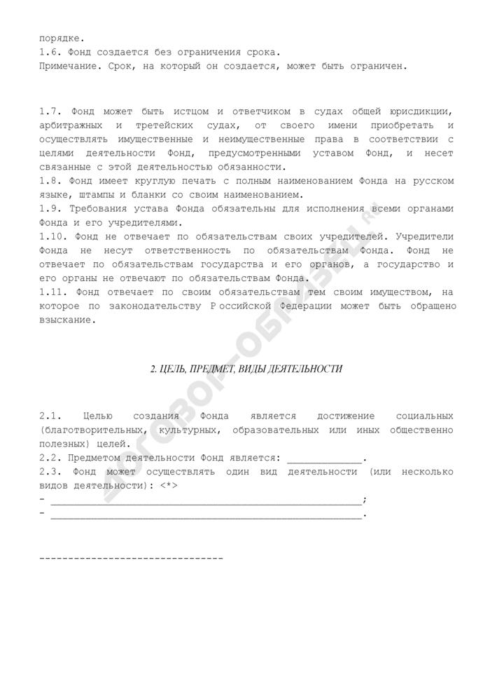 Устав некоммерческой организации - фонда (органы управления: попечительский совет, правление, ревизионная комиссия). Страница 2