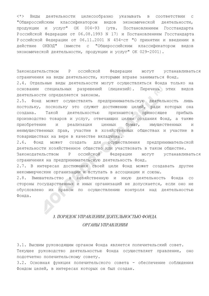 Устав некоммерческой организации - фонда (органы управления: попечительский совет, правление, ревизионная комиссия). Страница 3