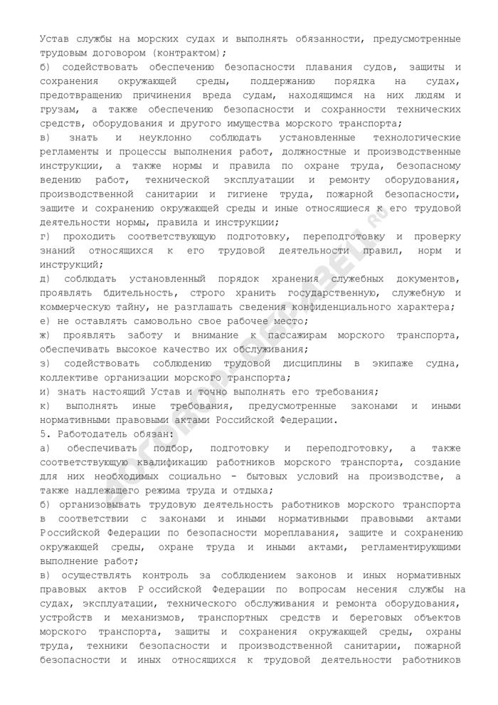 Устав о дисциплине работников морского транспорта. Страница 2