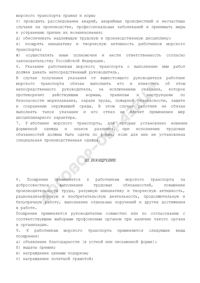 Устав о дисциплине работников морского транспорта. Страница 3
