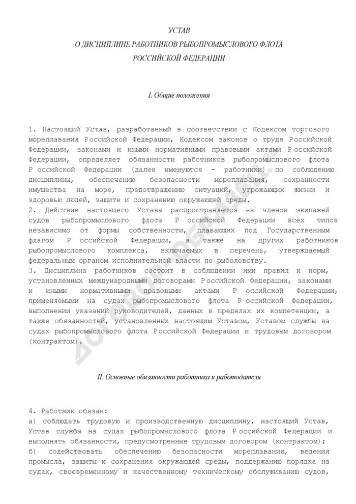 Устав о дисциплине работников рыбопромыслового флота Российской Федерации. Страница 1