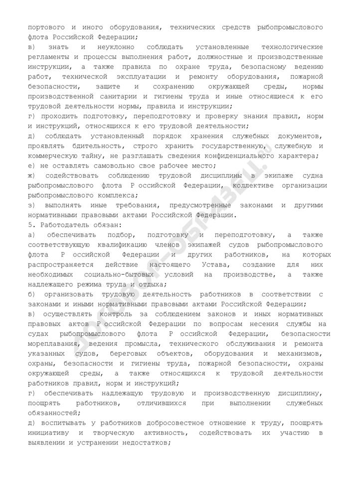Устав о дисциплине работников рыбопромыслового флота Российской Федерации. Страница 2