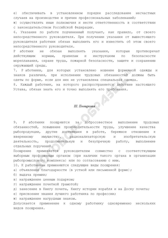 Устав о дисциплине работников рыбопромыслового флота Российской Федерации. Страница 3