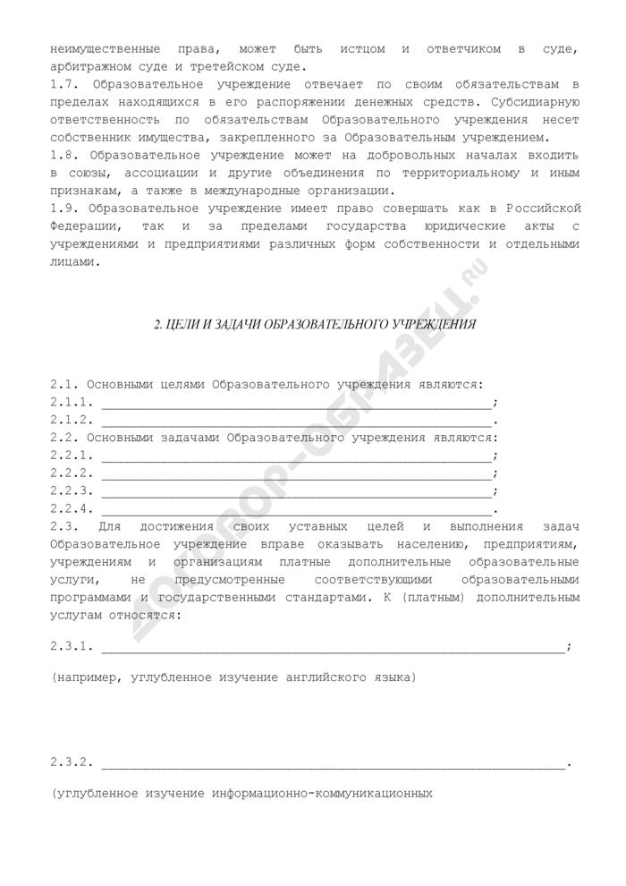 Устав образовательного учреждения. Страница 2