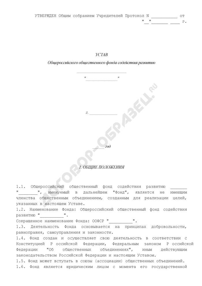 Устав общероссийского общественного фонда содействия развитию (организация имеет структурные подразделения - первичные организации). Страница 1