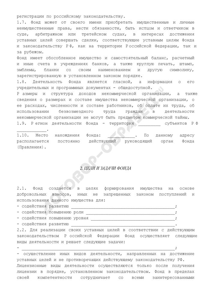 Устав общероссийского общественного фонда содействия развитию (организация имеет структурные подразделения - первичные организации). Страница 2