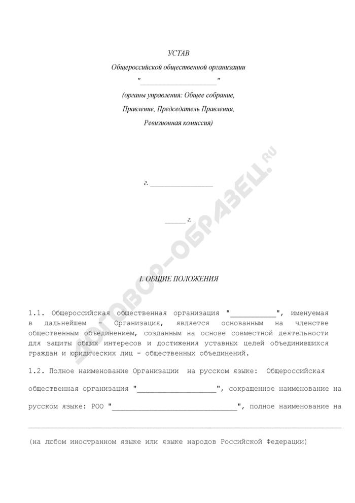 Устав общероссийской общественной организации (органы управления: общее собрание, правление, председатель правления, ревизионная комиссия). Страница 1