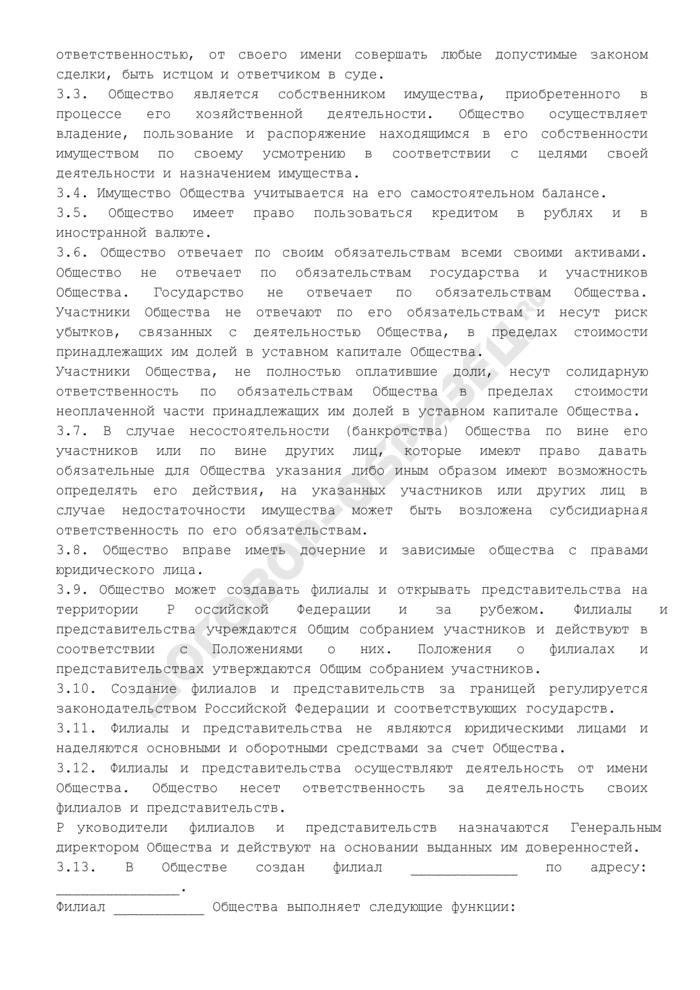 Устав общества с ограниченной ответственностью (органы управления: общее собрание, правление, генеральный директор). Страница 3