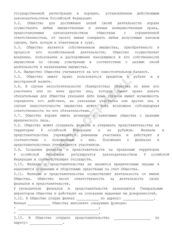 Устав общества с ограниченной ответственностью, созданного одним учредителем. Страница 3