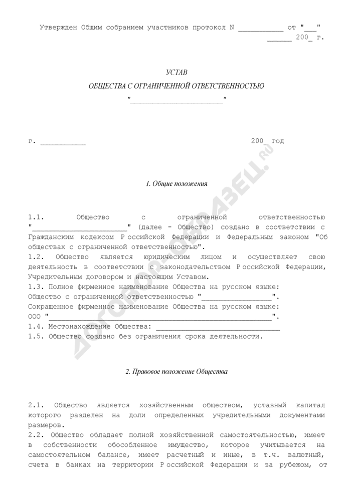 Устав общества с ограниченной ответственностью. Страница 1