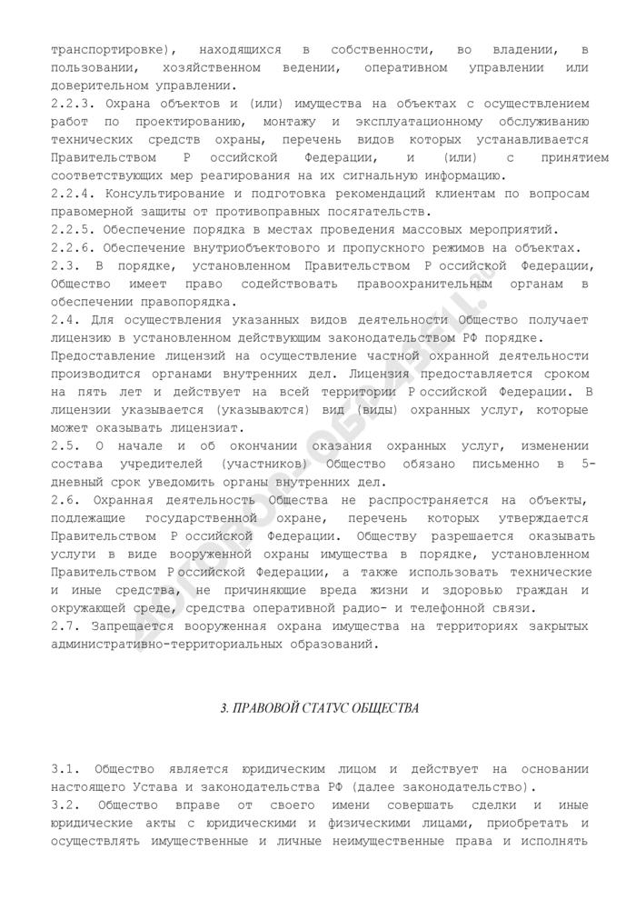 Устав общества с ограниченной ответственностью частной охранной организации (органы управления: общее собрание, генеральный директор, ревизионная комиссия) (применяется с 1 января 2010 года). Страница 3