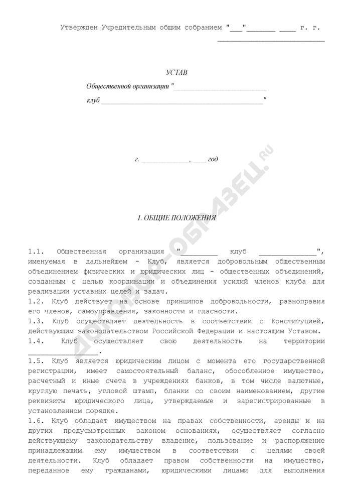 Устав общественной организации - клуба. Страница 1