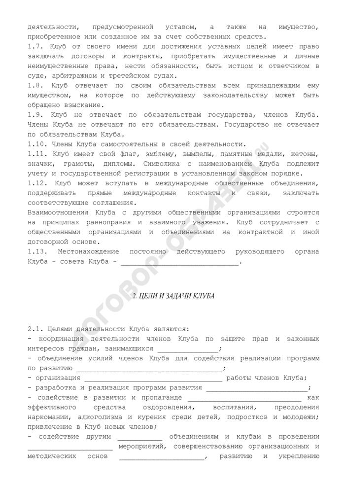 Устав общественной организации - клуба. Страница 2