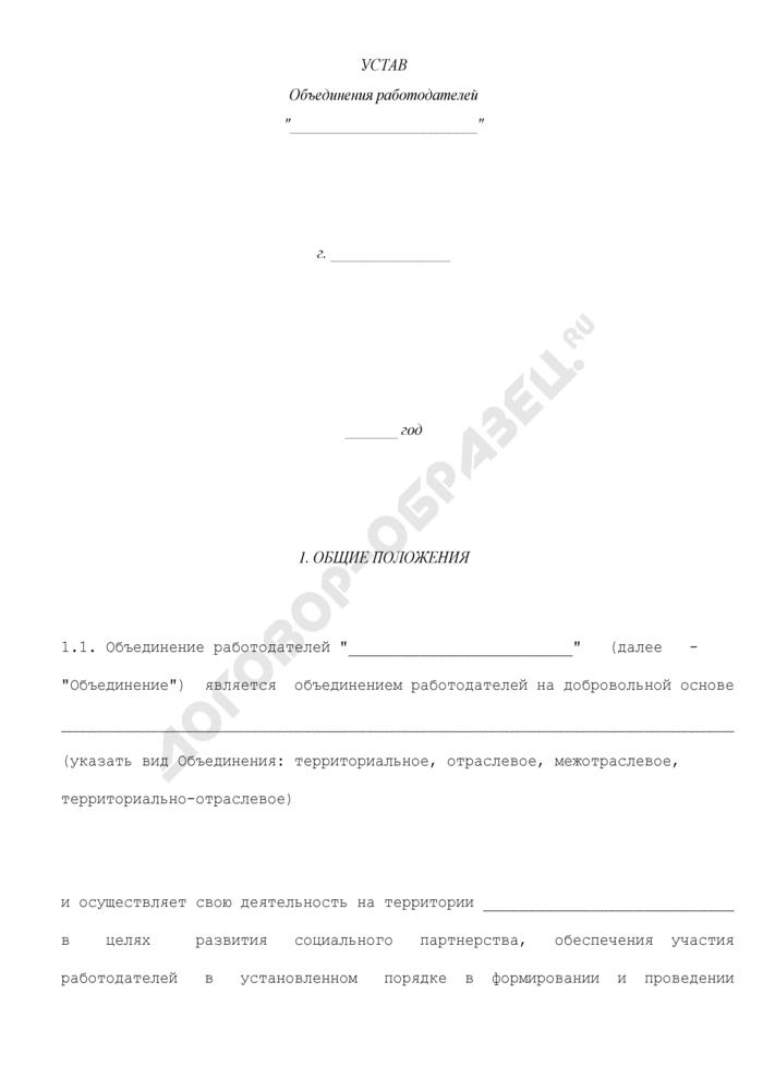 Устав объединения работодателей. Страница 1