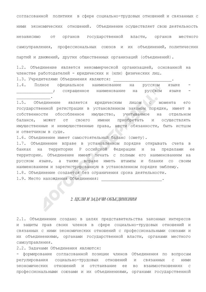 Устав объединения работодателей. Страница 2