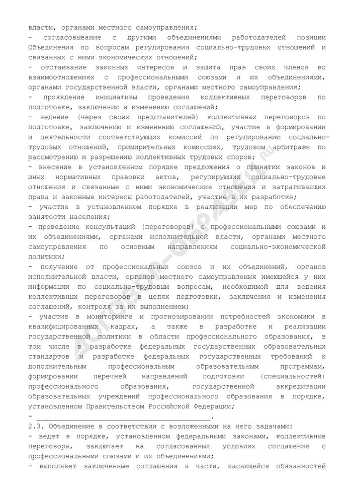 Устав объединения работодателей. Страница 3