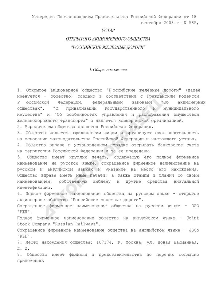 """Устав открытого акционерного общества """"Российские железные дороги. Страница 1"""