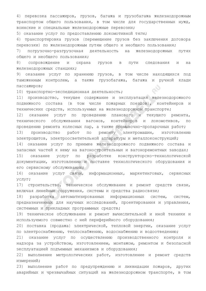"""Устав открытого акционерного общества """"Российские железные дороги. Страница 3"""