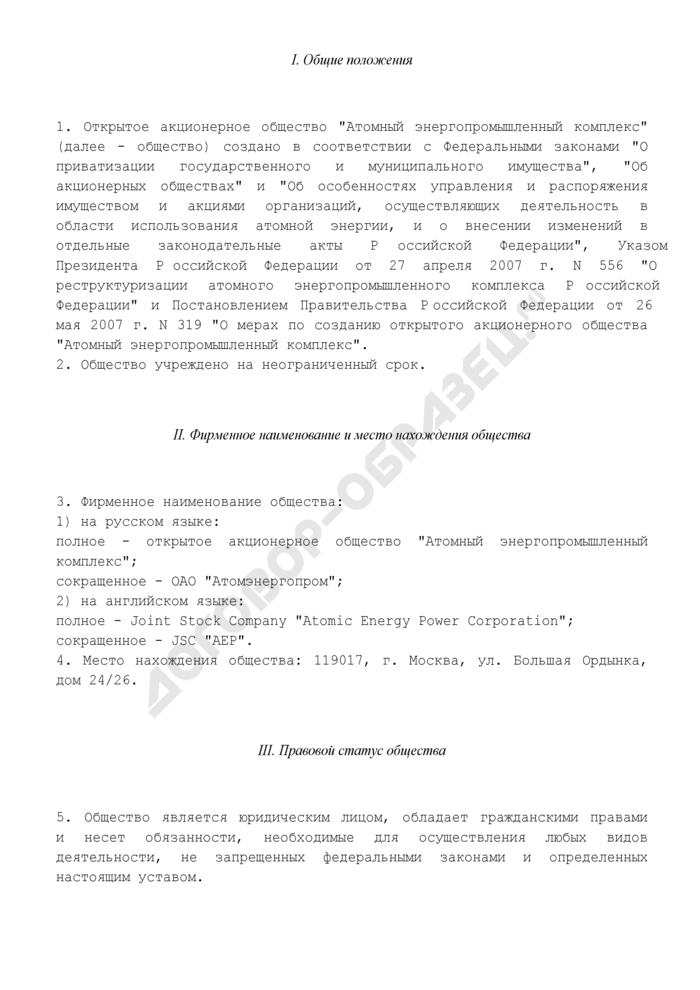 """Устав открытого акционерного общества """"Атомный энергопромышленный комплекс. Страница 1"""