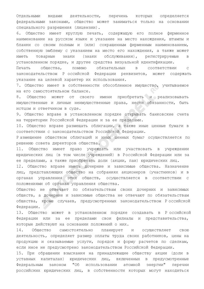 """Устав открытого акционерного общества """"Атомный энергопромышленный комплекс. Страница 2"""