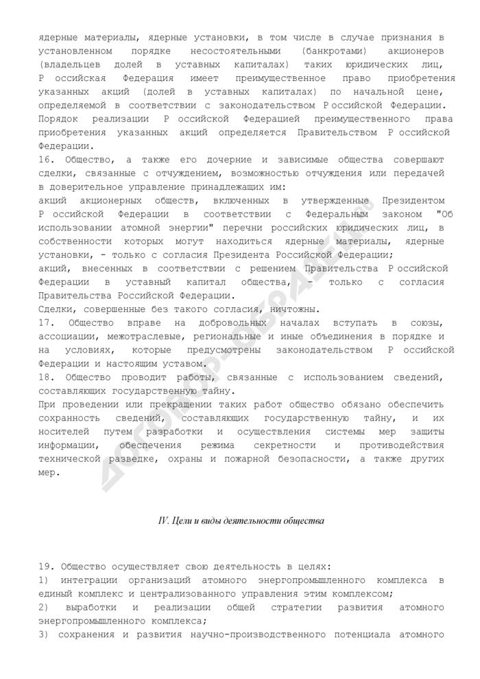 """Устав открытого акционерного общества """"Атомный энергопромышленный комплекс. Страница 3"""